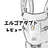 実際に使った抱っこ紐レビュー〜エルゴADAPT編