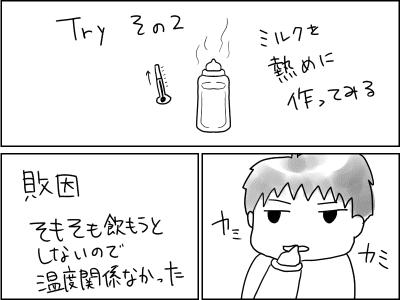 ミルクを熱めにしてみるが失敗