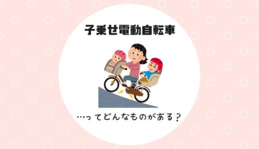 前乗せ標準タイプの子乗せ電動自転車を比較!