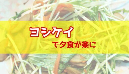 夕食はヨシケイが楽でおすすめだよ!