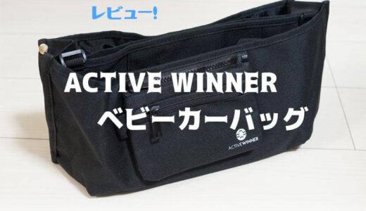 多機能で大容量!ACTIVE WINNERのベビーカーバッグ【PR】