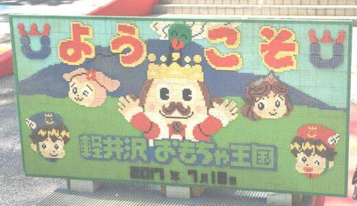 軽井沢おもちゃ王国は10ヶ月ベビーでも遊べるのか!?