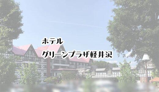 ホテルグリーンプラザ軽井沢に宿泊してきた〜ウェルカムベビーのお宿認定