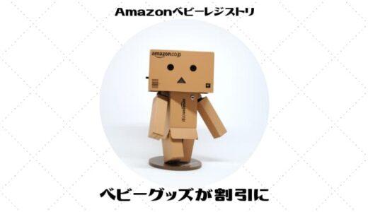 ベビーレジストリを使ってAmazonでベビーグッズをお得に買う方法